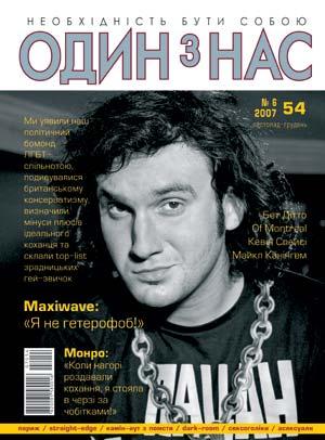 Maxiwave в 54 номере журнала Один из нас